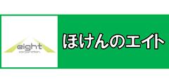 ほけんのエイト ?>