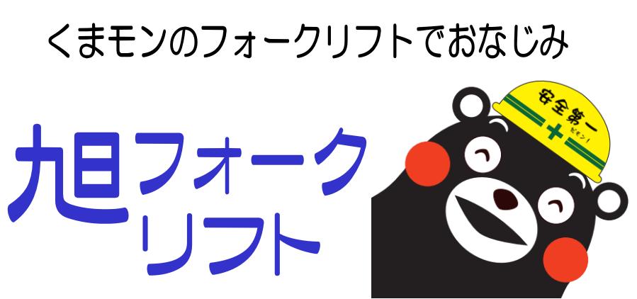 旭フォークリフト株式会社 ?>